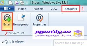 استفاده و تنظیم Windows Live Mail
