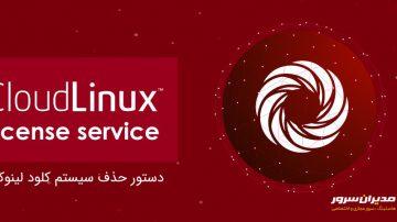 حذف سیستم لایسنس کلود لینوکس