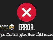 لاگ خطاهای سایت
