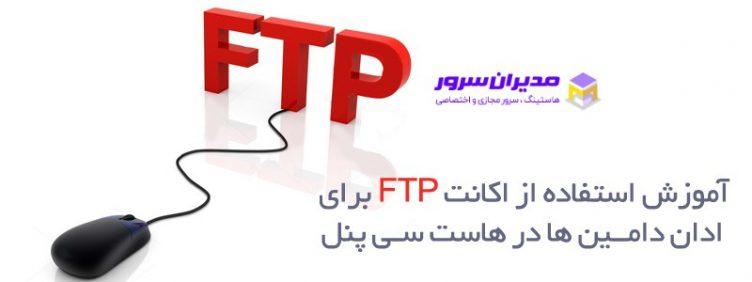آموزش استفاده از اکانت FTP