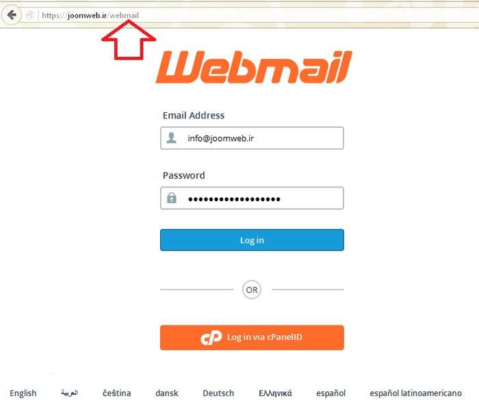آموزش ورود و استفاده از Webmail