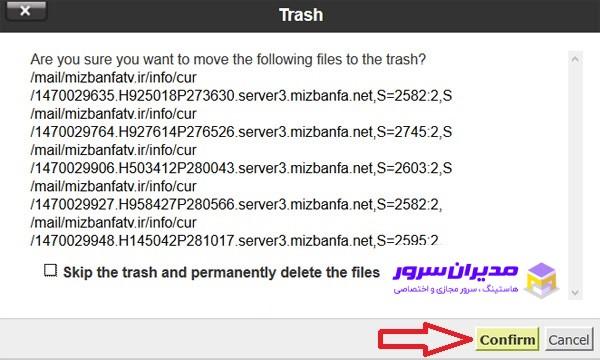 حذف ایمیل ها
