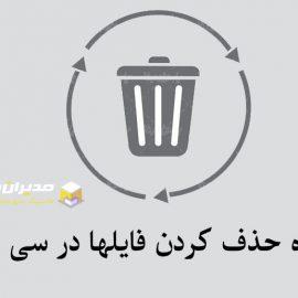 خالی کردن سطل زباله Cpanel