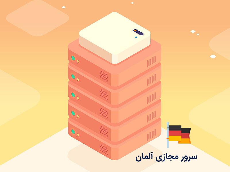 خرید سرور مجازی آلمان