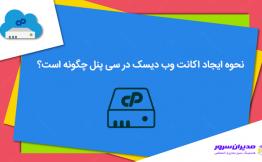 ایجاد اکانت وب دیسک جدید در سی پنل