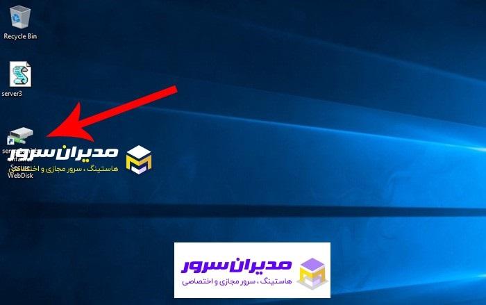 وب دیسک و اتصال به ویندوز