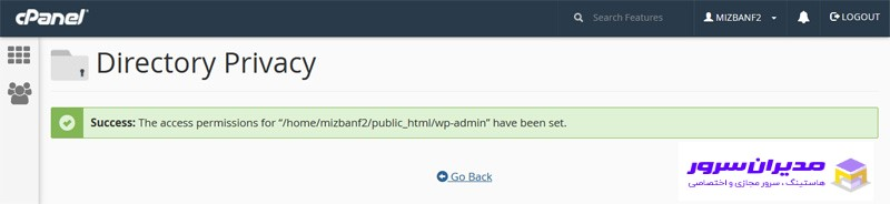 حذف رمز عبور مسیرهای سایت در سی پنل