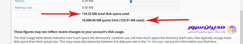 مشاهده میزان فضای اشغال شده توسط فایل ها در سی پنل